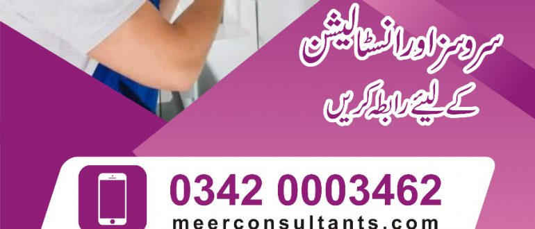 Ac Services in Islamabad